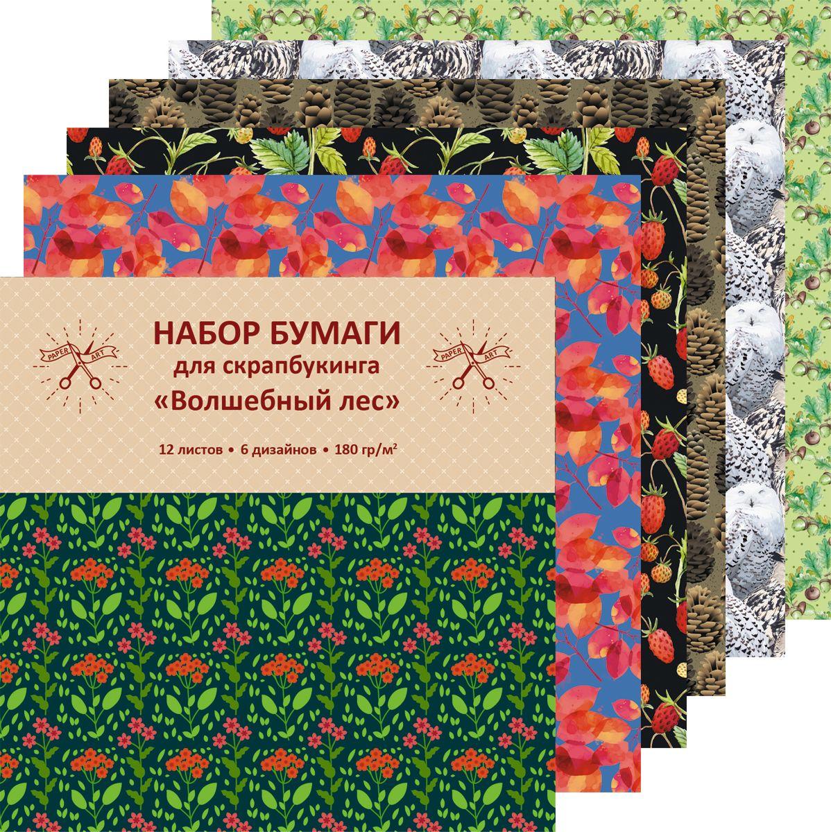 Канц-Эксмо Бумага для скрапбукинга Волшебный лес 330 х 330 мм александр григорьев волшебныйлес сказка