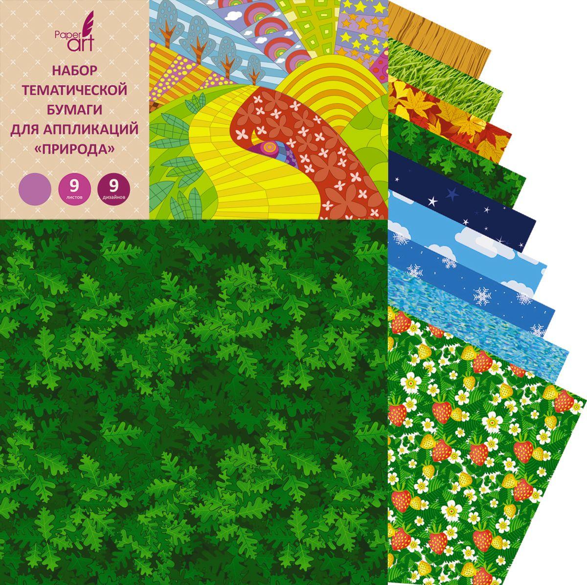 Канц-Эксмо Набор тематической бумаги для аппликаций Paper Art Природа 9 листов 9 дизайнов