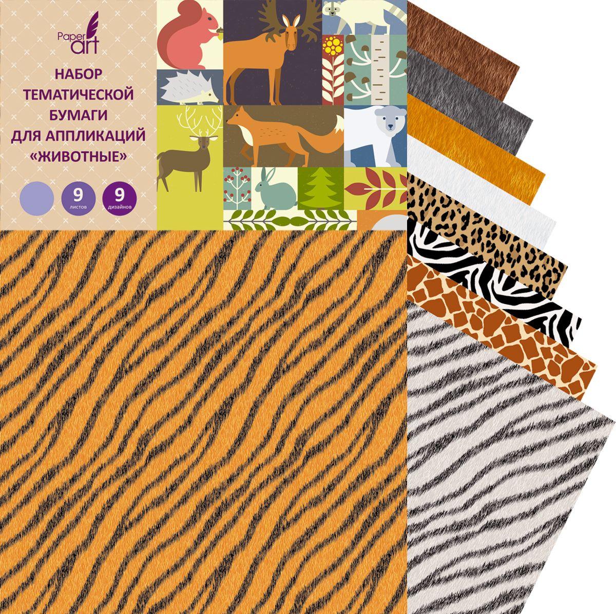 Канц-Эксмо Набор тематической бумаги для аппликаций Paper Art Животные 9 листов 9 дизайновНЦБТ9323Набор тематической бумаги для аппликаций Канц-Эксмо Paper Art. Животные позволит вам и вашему ребенку создавать всевозможные аппликации и поделки. Набор содержит 9 листов цветной бумаги 9 разных дизайнов. Создание поделок из цветной бумаги - это увлекательный процесс, способствующий развитию фантазии и творческого мышления.Набор прекрасно подойдет для рисования, создания аппликаций, оригами, изготовления различных поделок и открыток. Рекомендуем!