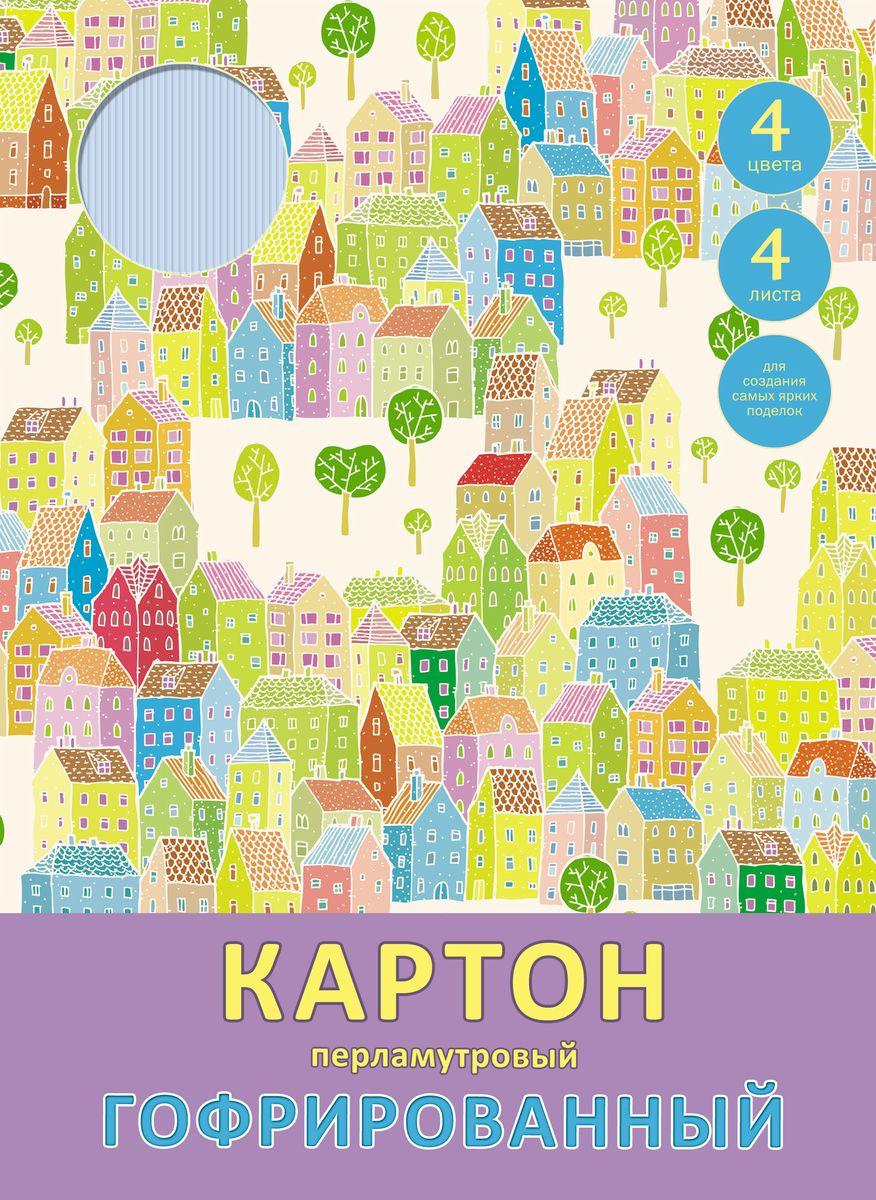 Канц-Эксмо Картон цветной гофрированный перламутровый Город 4 листа 4 цвета набор цв перламутрового картона а4 200 280мм 8л 8цв эксмо разноцветный пазл цкпм88288