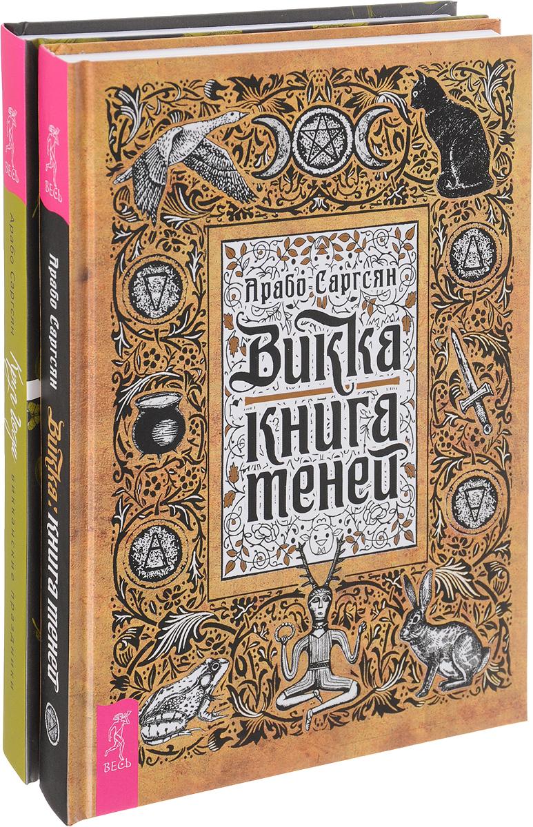 Арабо Саргсян Викка. Книга теней. Круг Года (комплект из 2 книг) а саргсян торн муни традиционная викка викканский оракул круг года комплект из 3 х книг