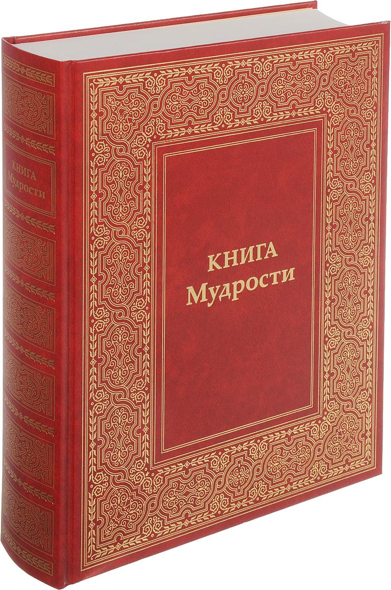 Т. Н. Микушина Книга мудрости. Послания Владык