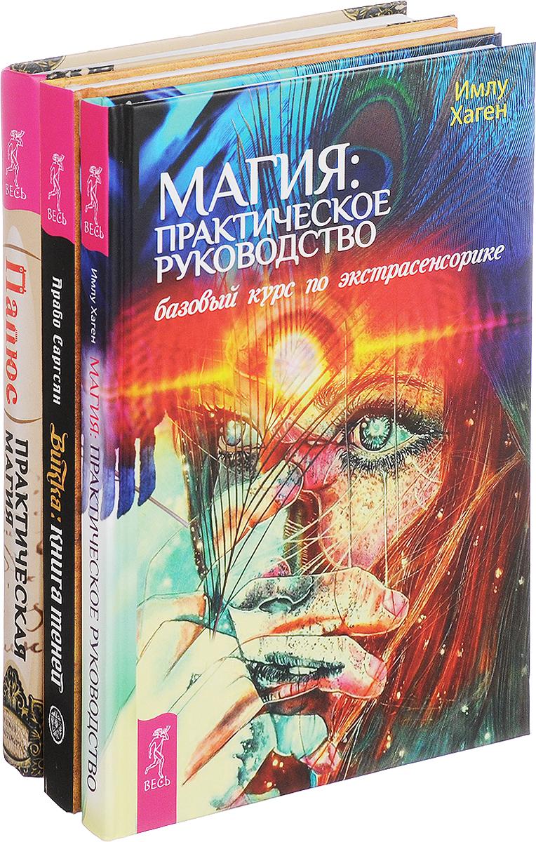 Викка. Книга теней. Магия. Практическое руководство. Практическая магия (комплект из 3 книг)