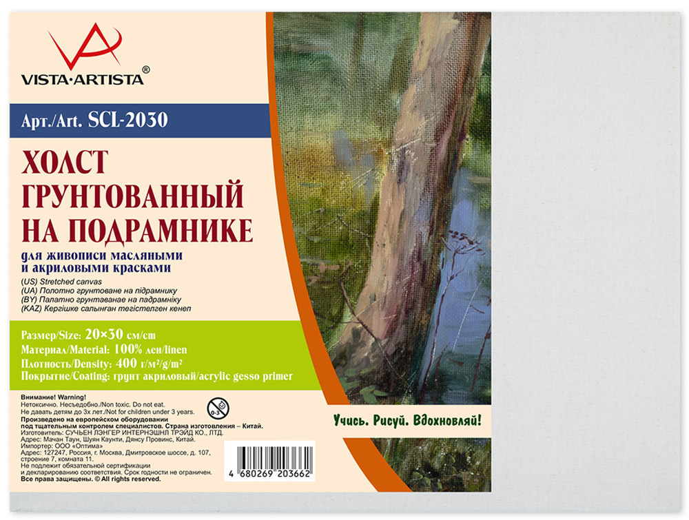 Vista-Artista Холст на подрамнике 20 см х 30 см SCL-2030