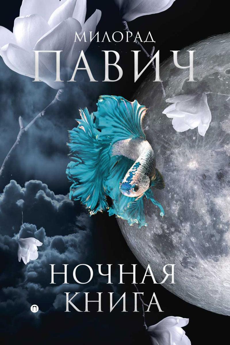 Павич М. Ночная книга. Романы