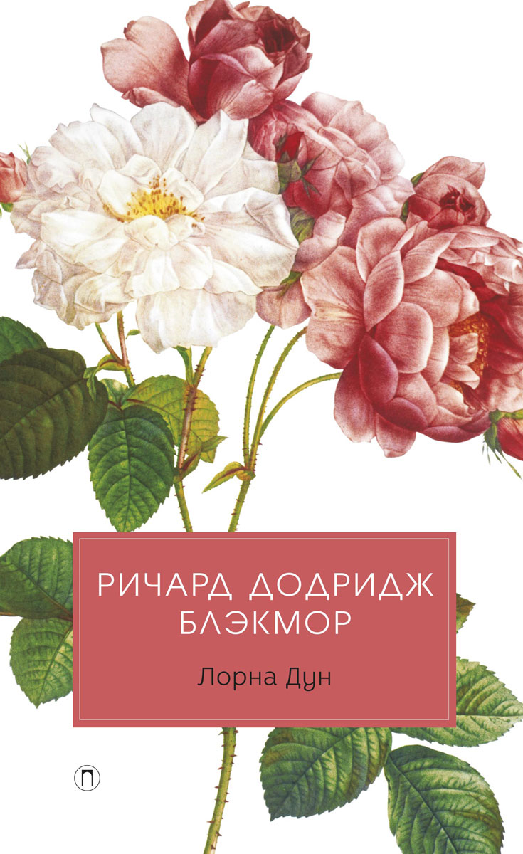 Блэкмор Р.Д. Лорна Дун