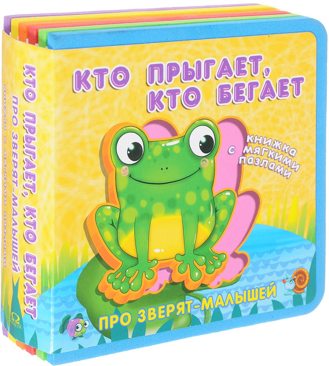 А. Медведева Кто прыгает, кто бегает. Книжка с мягкими пазлами. Книжка-игрушка