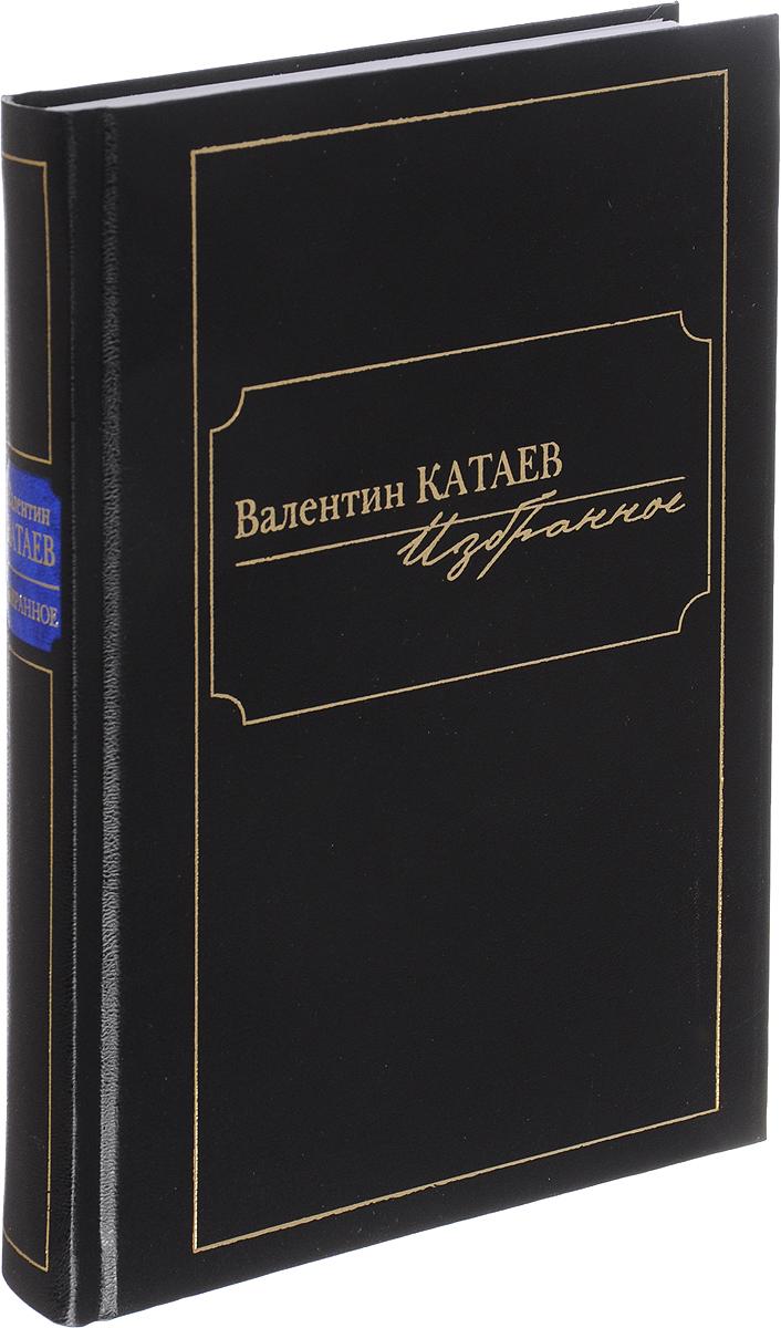Валентин Катаев Валентин Катаев. Избранное