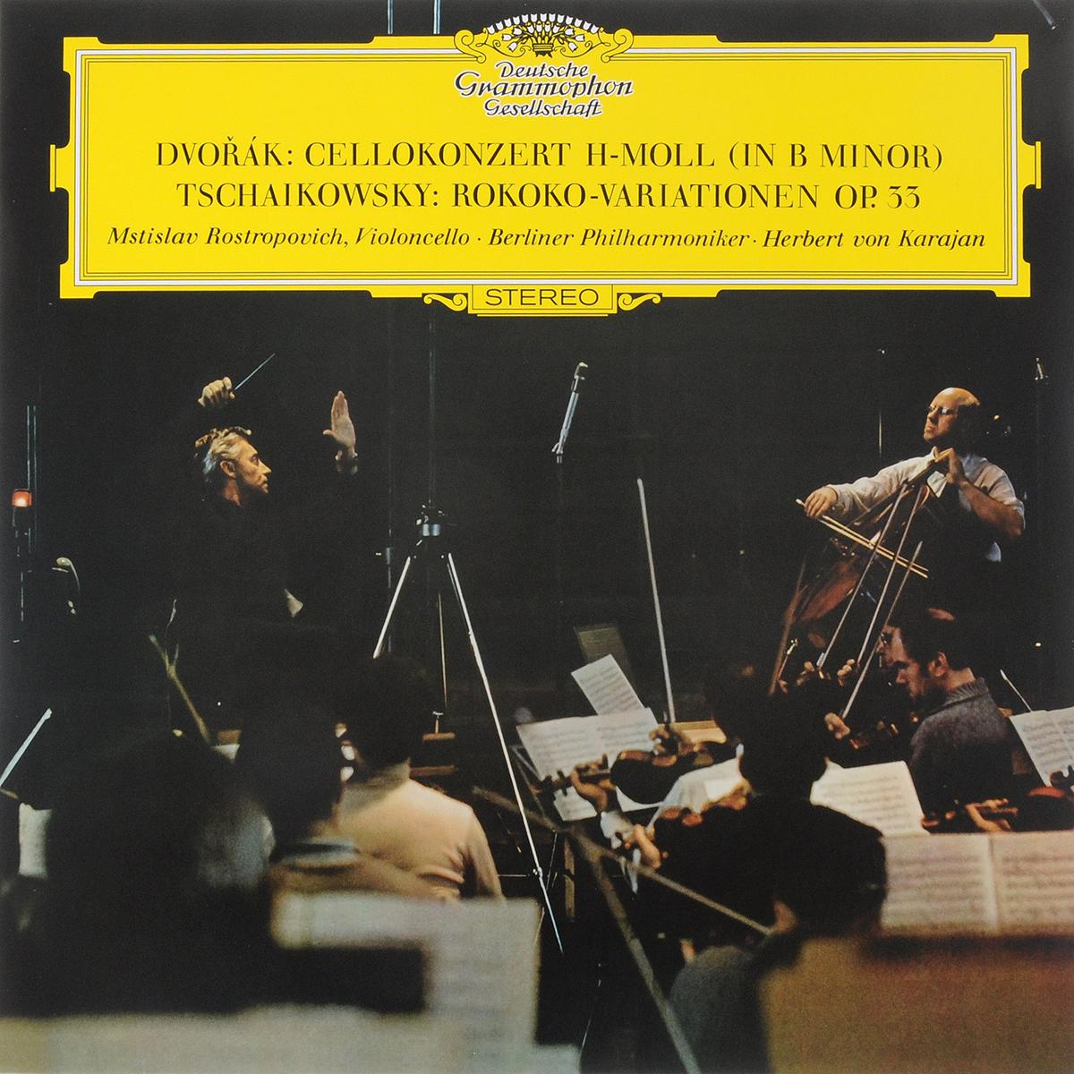 Мстислав Ростропович,Герберт Караян Karajan, Herbert von Dvorak: Cello Concerto / Tchaikovsky: Variations On A Rococo Theme (LP) стоимость