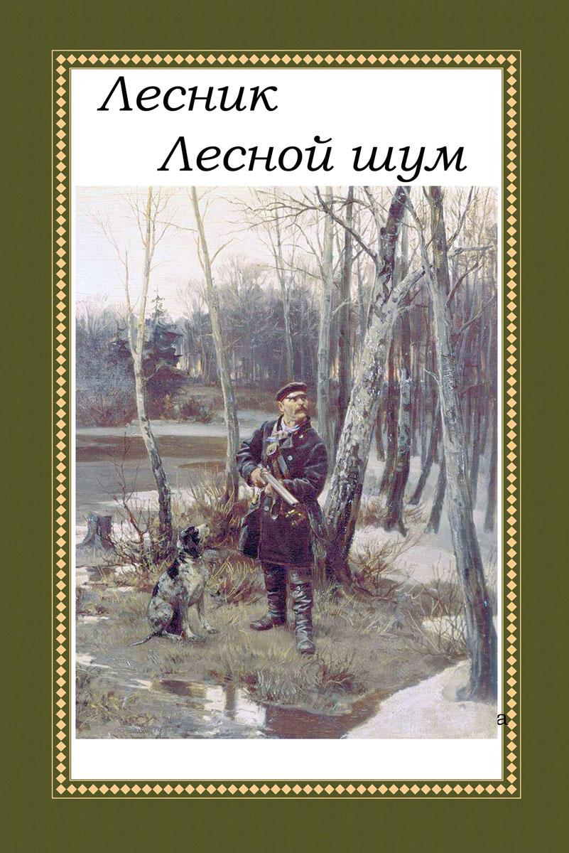 Лесник (Дубровский Е. В.) Лесной шум