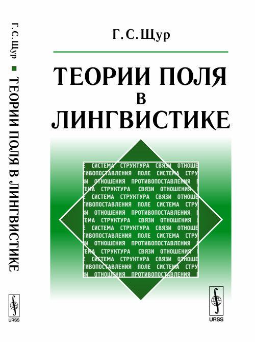 Теории поля в лингвистике