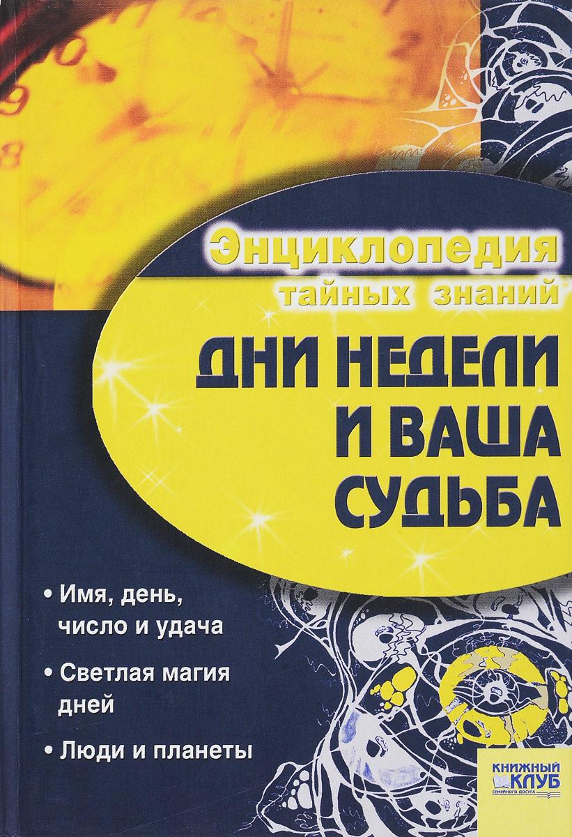 И.Б. Иванова Дни недели и ваша судьба