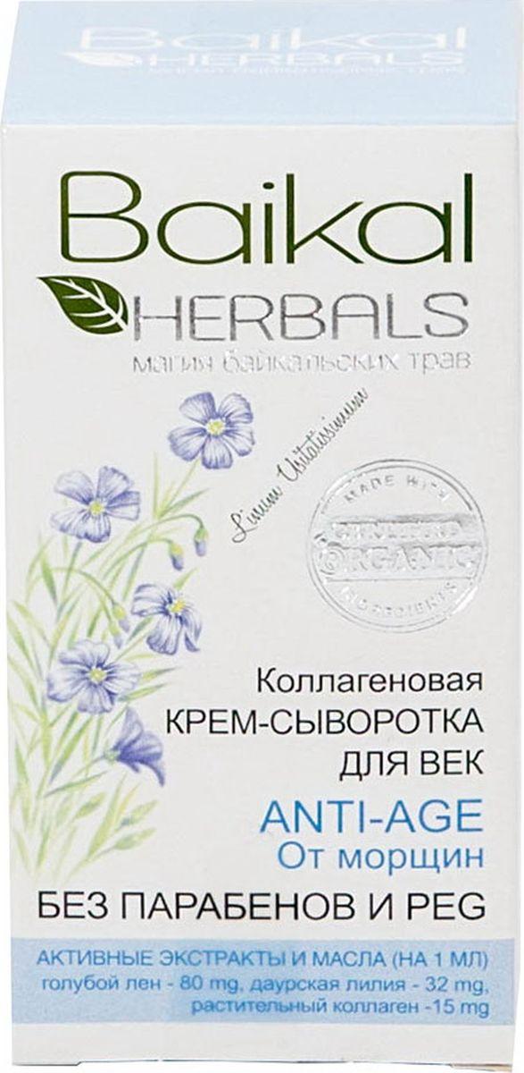Baikal Herbals Магия байкальских трав Коллагеновая крем-сыворотка для век от морщин, 15 мл недорого