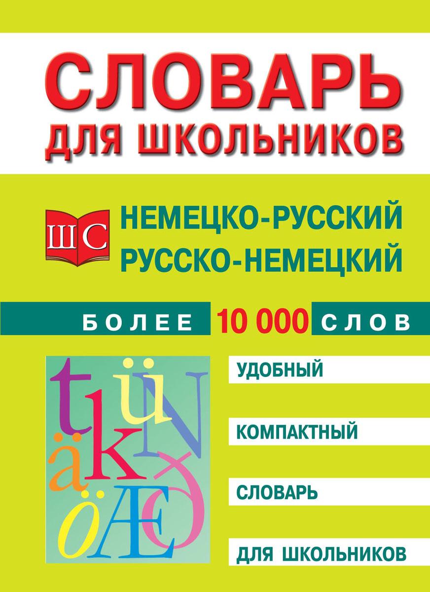 Немецко-русский и русско-немецкий словарь. Более 10000 слов немецко русский и русско немецкий словарь более 10000 слов