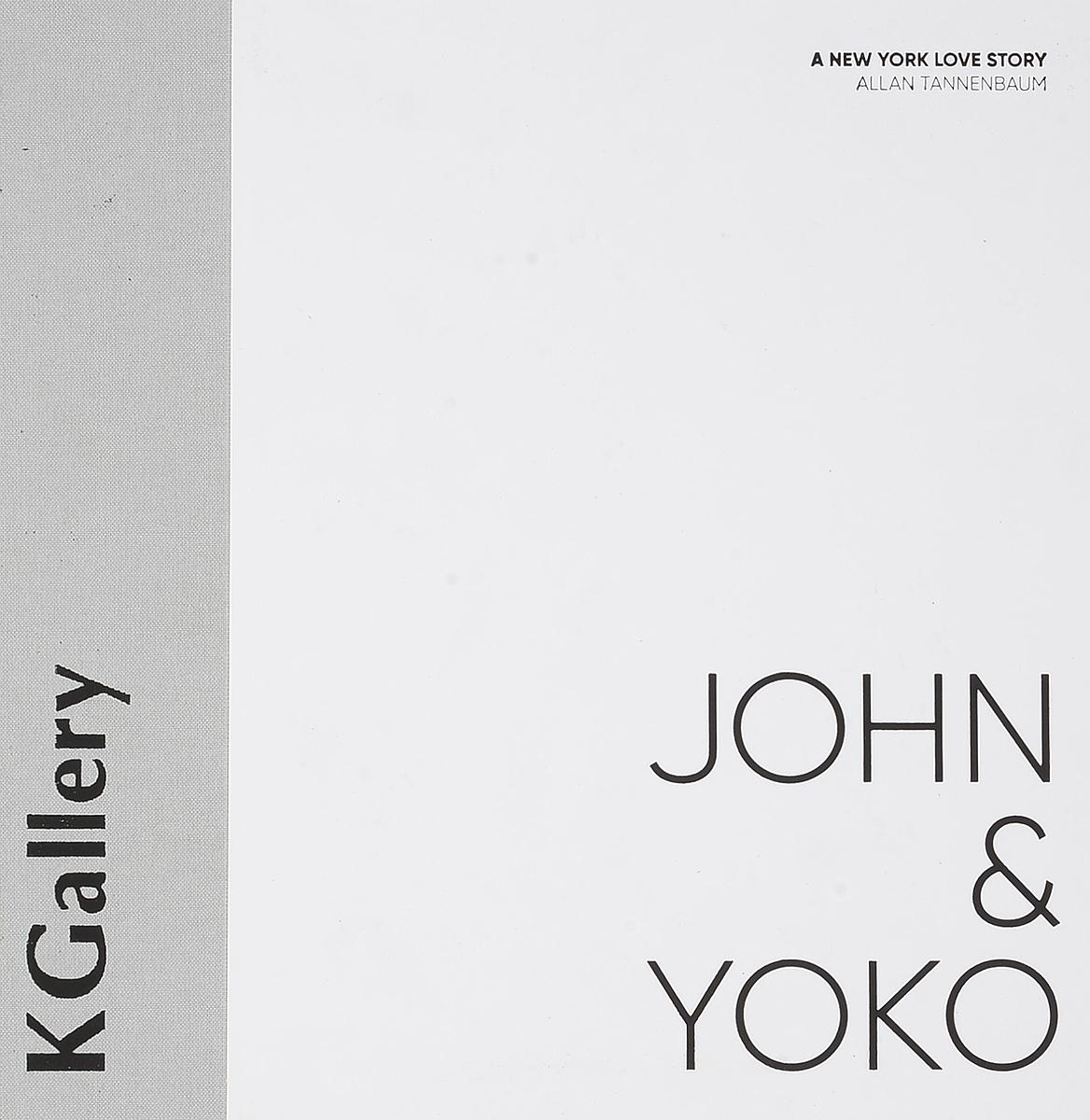 Аллан Танненбаум John & Joko/Джон и Йоко. Нью-йоркская история любви йоко сан иероглиф любви