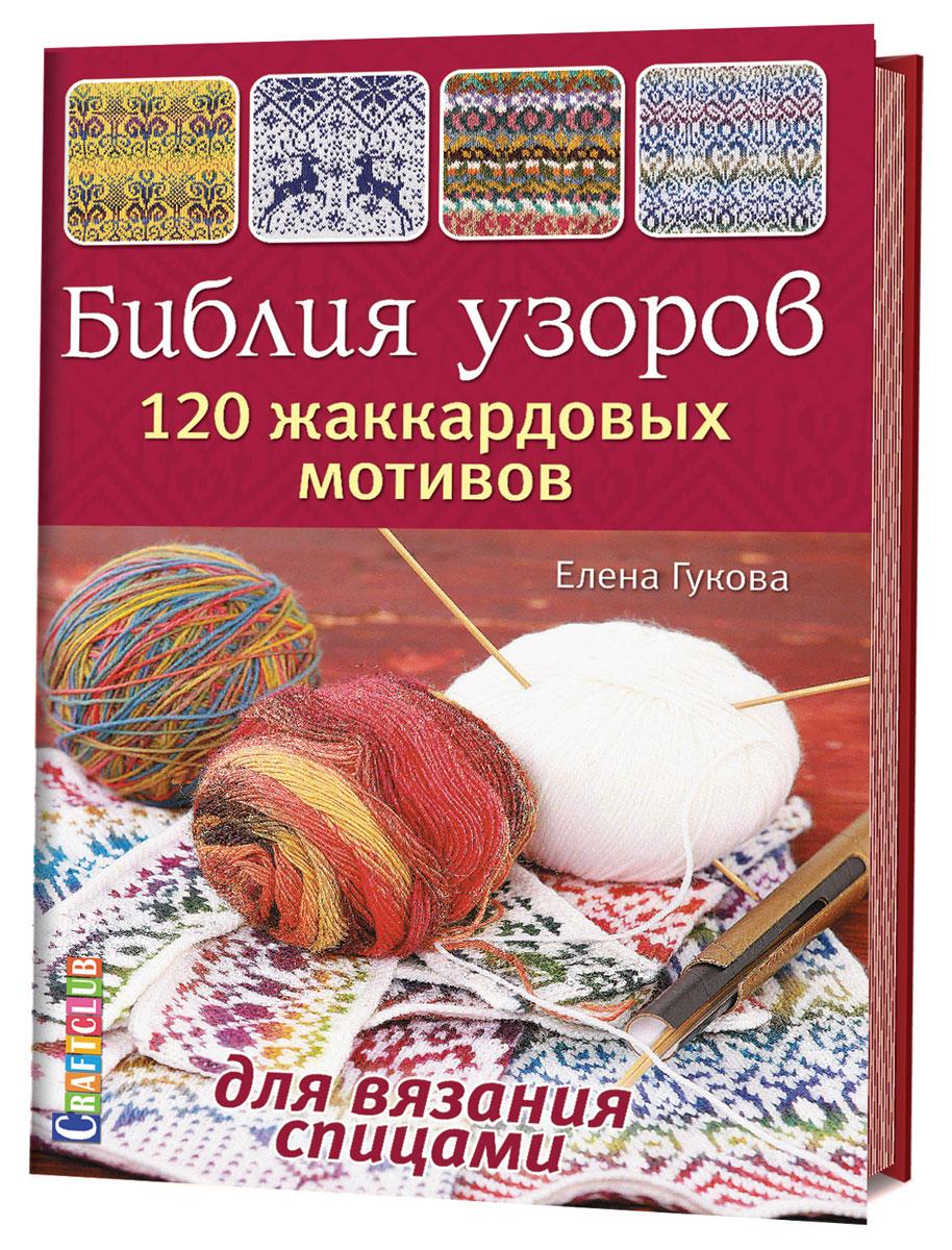 Елена Гукова Библия узоров. 120 жаккардовых мотивов для вязания спицами елена гукова библия японских узоров 120 мотивов для вязания спицами