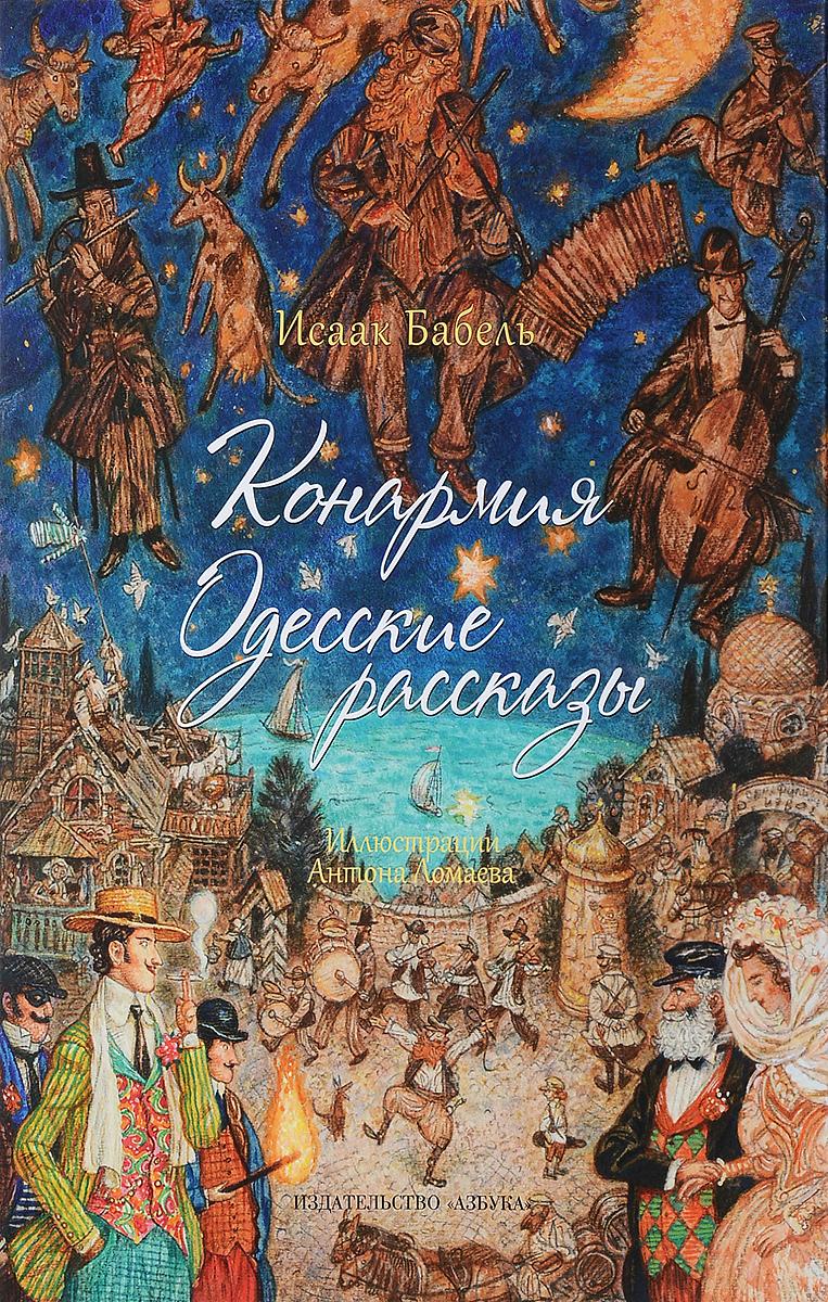 Исаак Бабель Конармия. Одесские рассказы