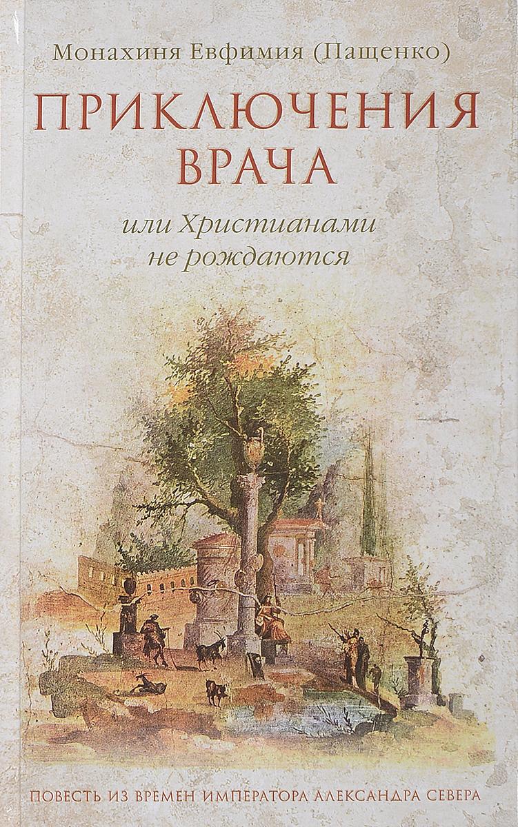 Монахиня Ефимия (Пащенко) Приключения врача, или Христианами не рождаются