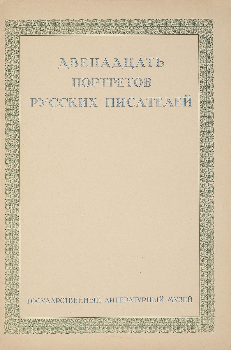 Двенадцать портретов русских писателей