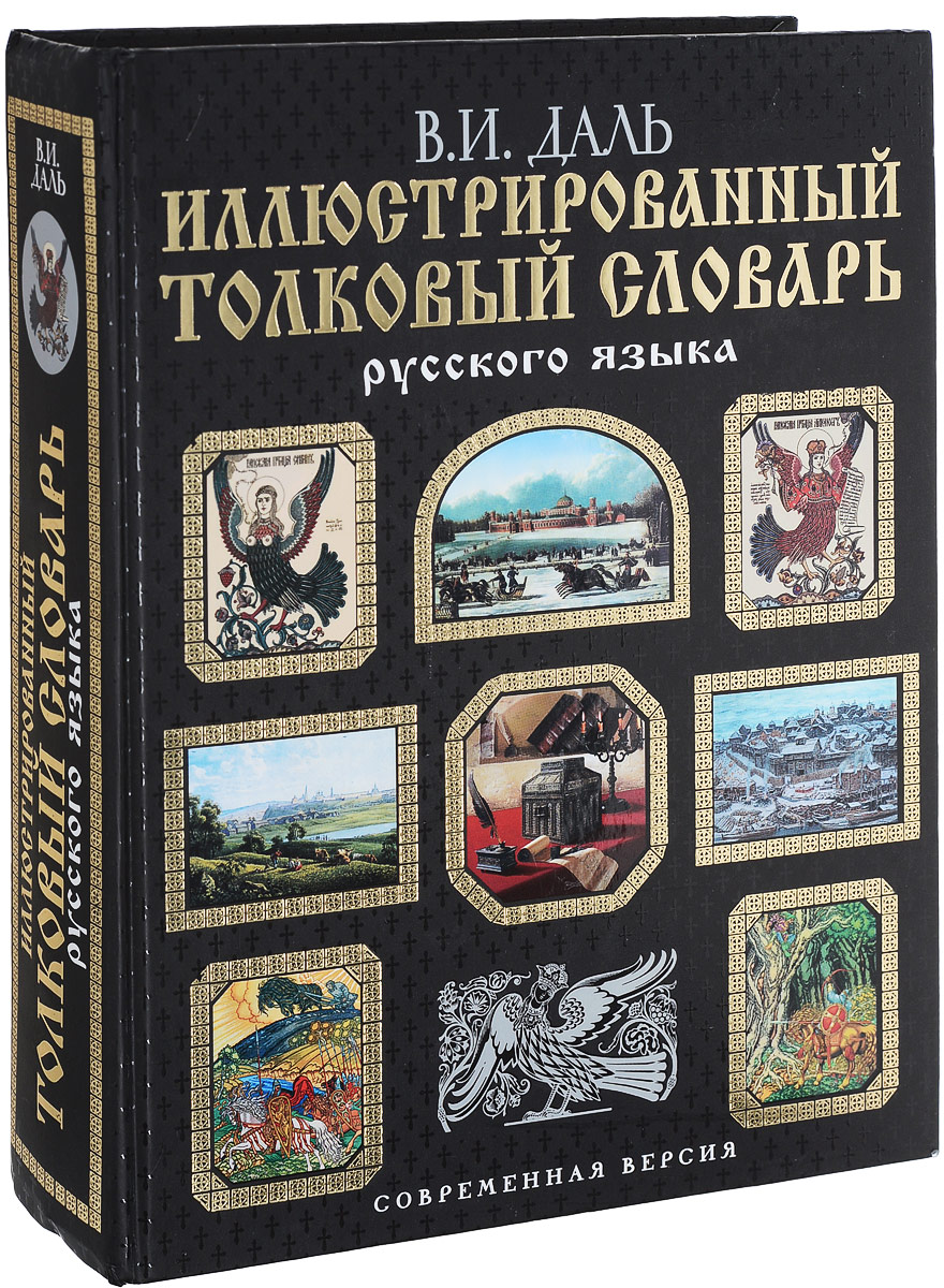 цены на В.И. Даль Иллюстрированный толковый словарь живого великорусского языка  в интернет-магазинах