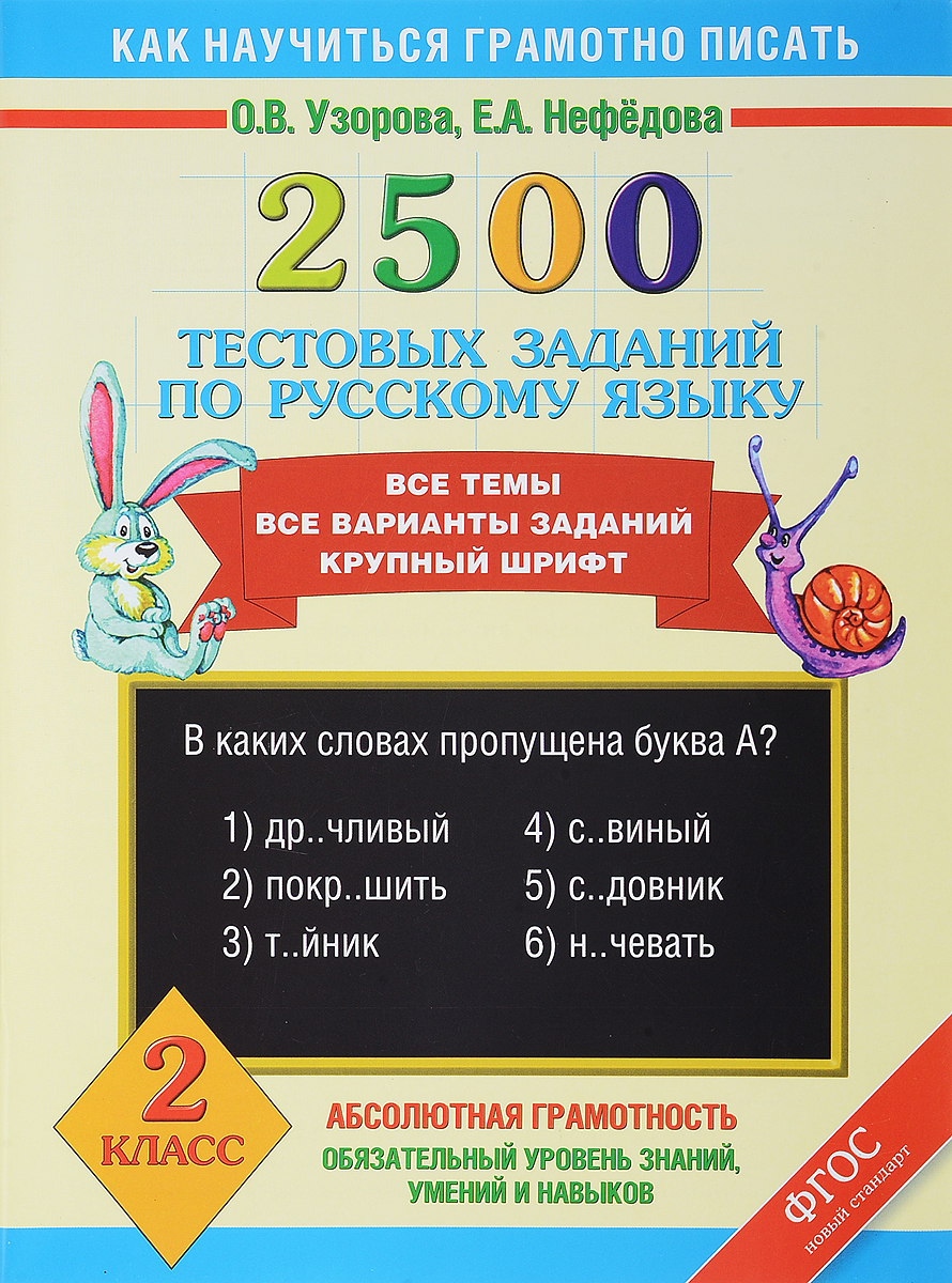 О. В. Узорова, Е. А. Нефёдова Русский язык. 2 класс. 2500 тестовых заданий