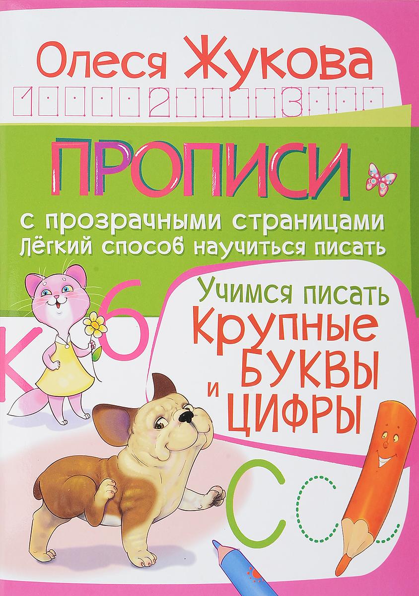 Олеся Жукова Учимся писать. Крупные буквы и цифры