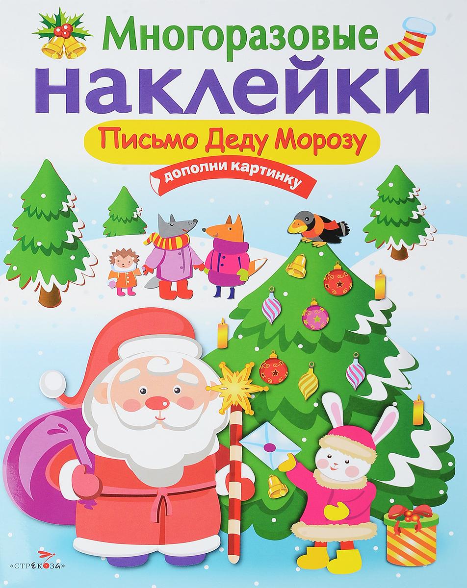 Е. Никитина Письмо Деду Морозу (+ наклейки)