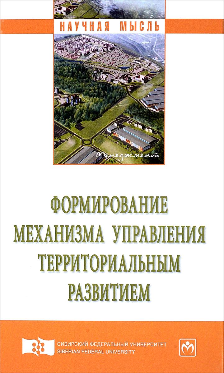 Формирование механизма управления территориальным развитием Рассмотрены методологические...