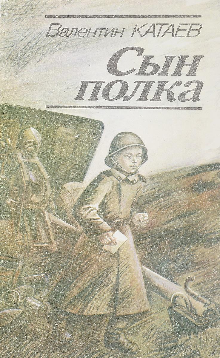 Сын полка книга в картинках