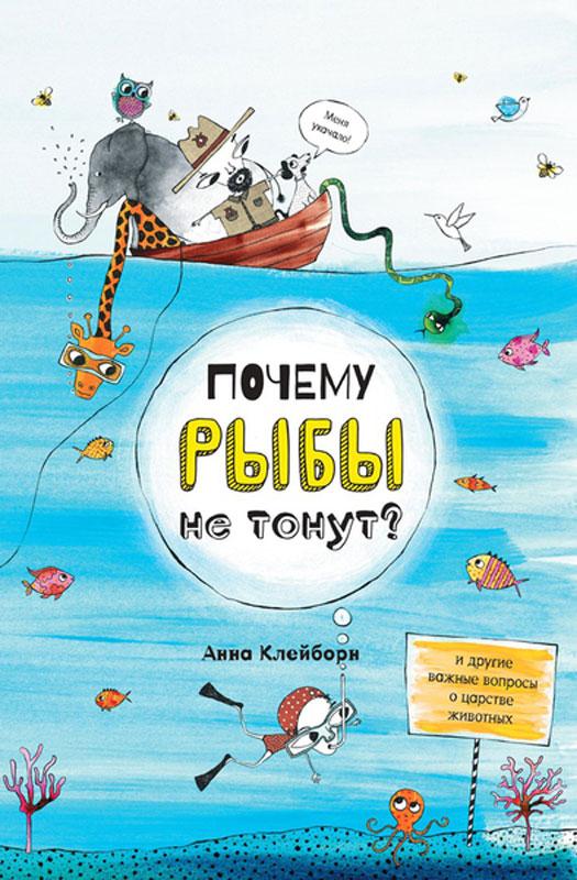 Анна Клейборн, Клер Гобл Почему рыбы не тонут?