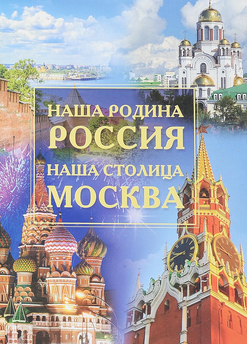 Нет Наша родина - Россия. Наша столица - Москва ирина травина наша родина – россия