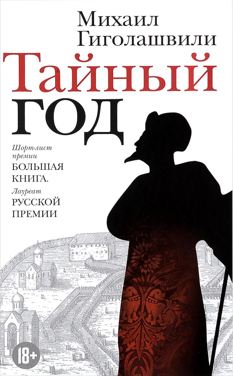 Михаил Гиголашвили Тайный год