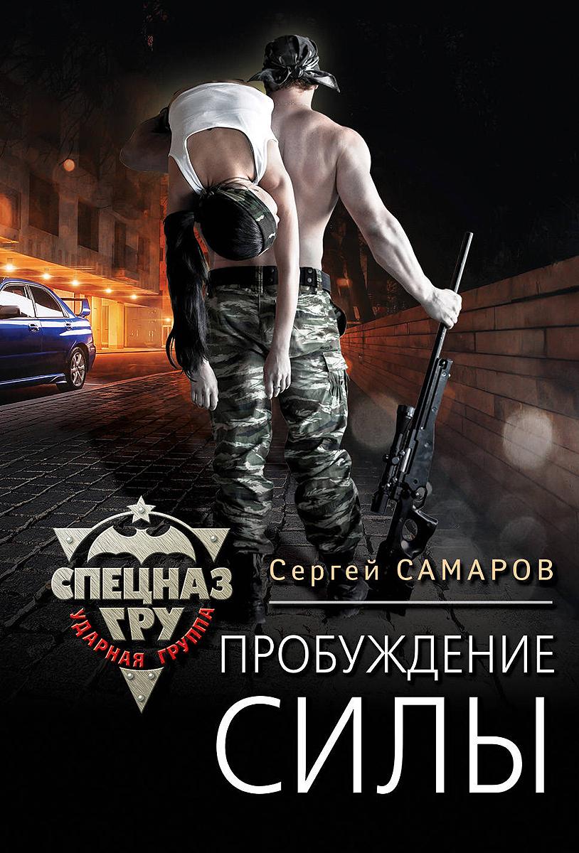 Сергей Самаров Пробуждение силы