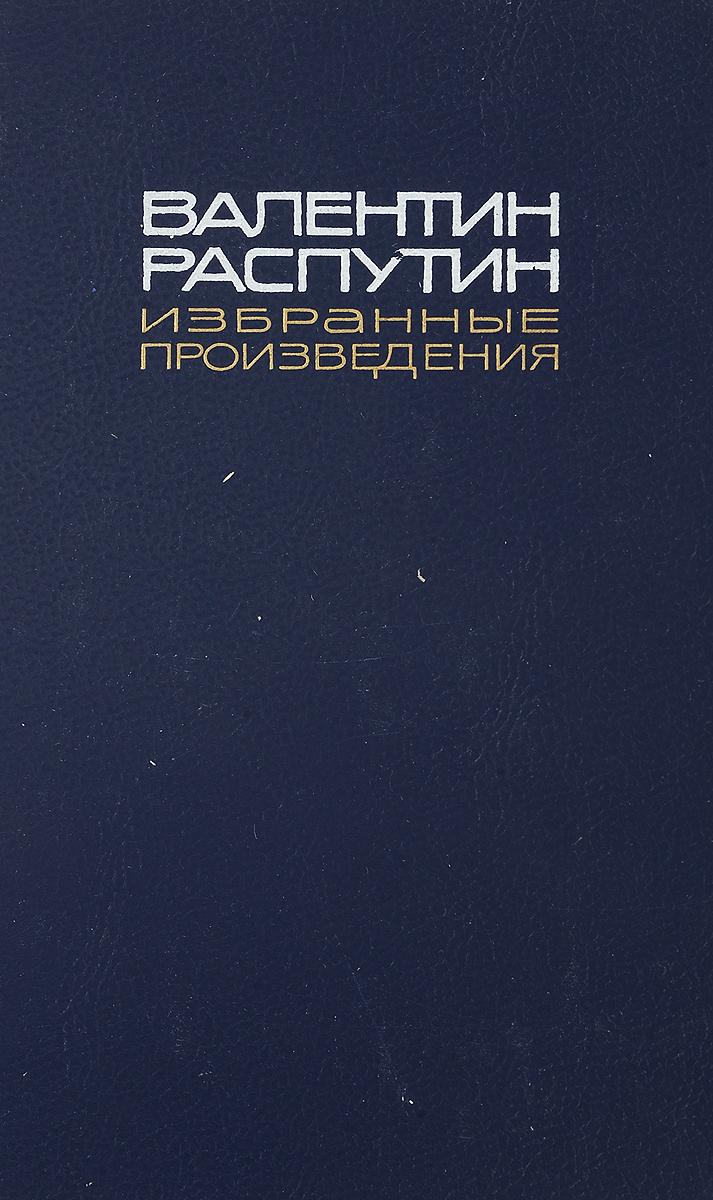 Валентин Распутин Валентин Распутин. Избранные произведения в 2 томах. Том 1. Рассказы, Повести