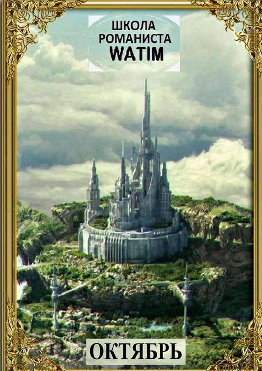 Школа романиста «WATIM». Октябрь