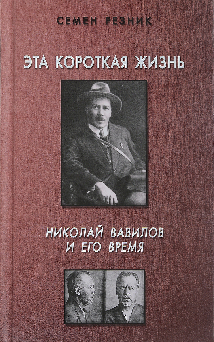 Семен Резник Эта короткая жизнь. Николай Вавилов и его время