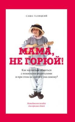 Саша Галицкий Мама, не горюй ripleys хотите верьте хотите нет isbn 978 5 271 37562 0 в суперобложке большая страшная книга