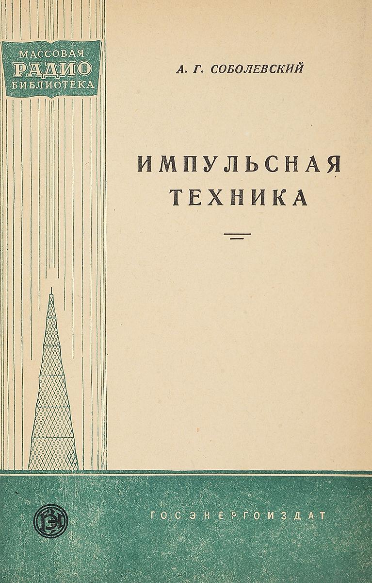 Соболевский А. Импульсная техника