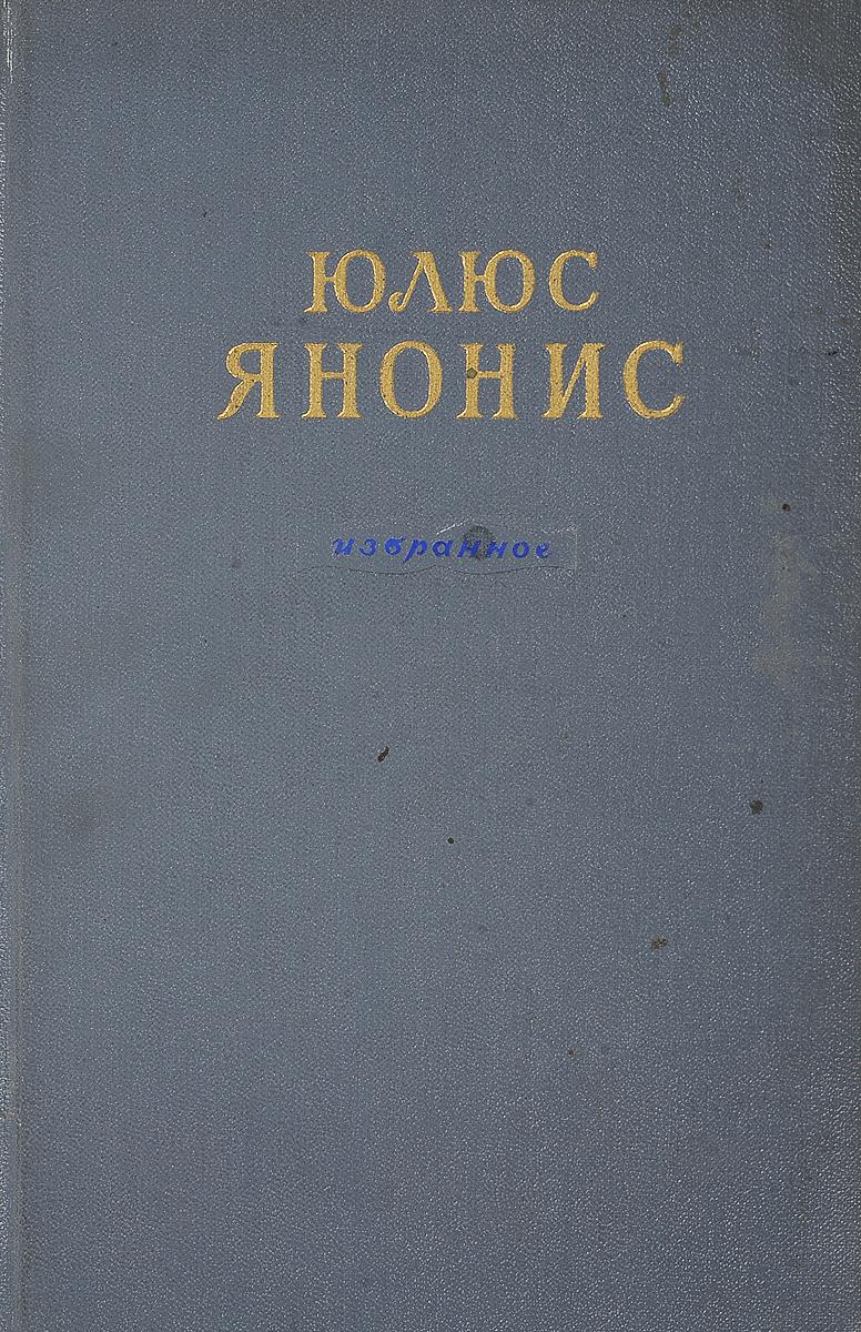 Янонис Ю. Юлюс Янонис. Избранное алина александровна исаева александрович избранное