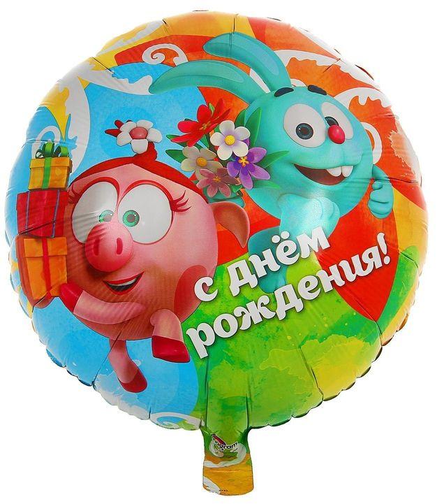 Анаграм Шарик воздушный С Днем Рождения Смешарики конвер шарик воздушный с днем рождения принцесса