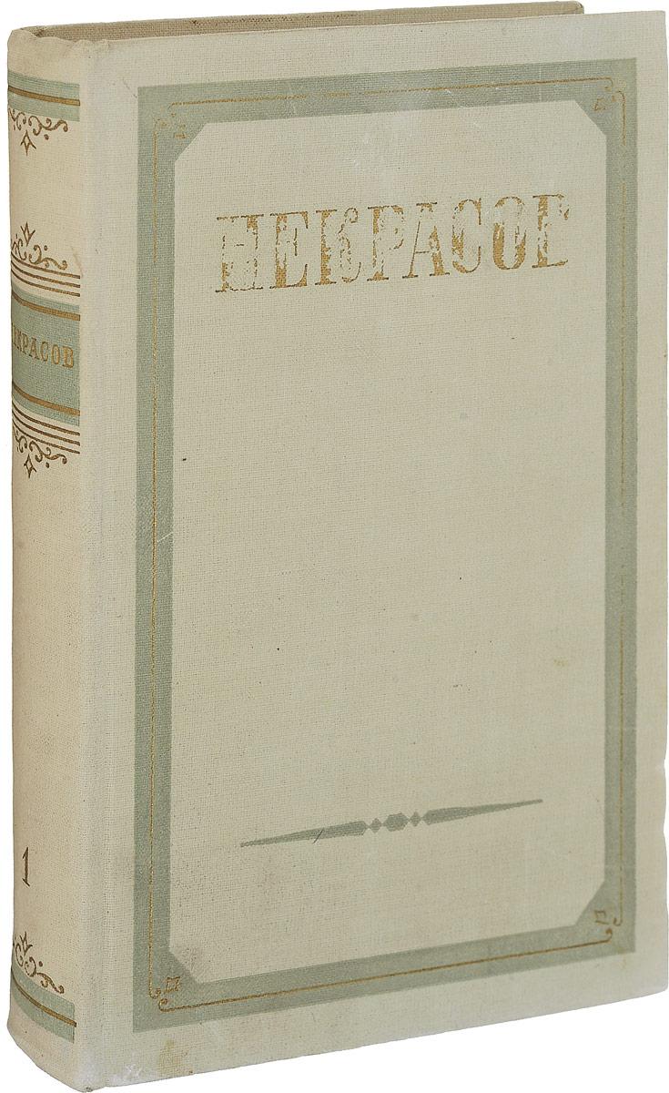 Некрасов Н.А. Н. А. Некрасов. Сочинения. В 3 томах. Том 1