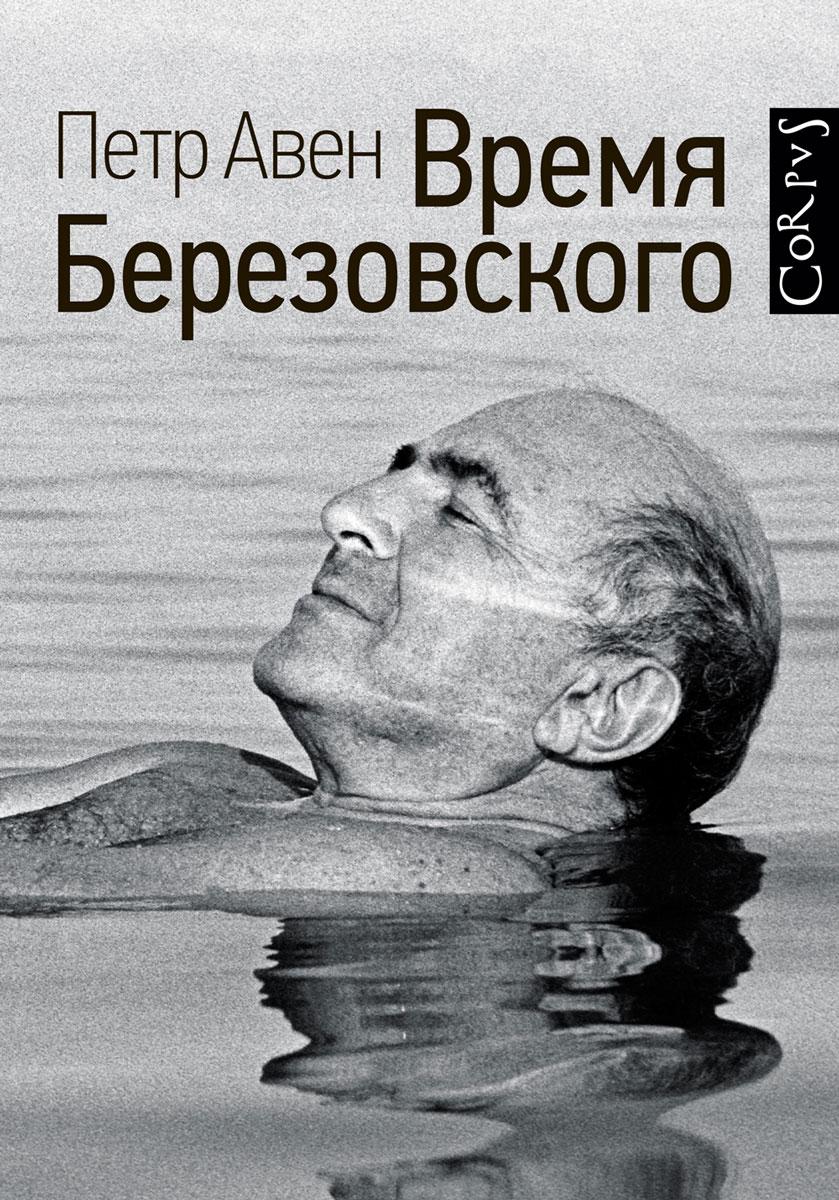 Петр Авен Время Березовского мыло с колд кремом авен