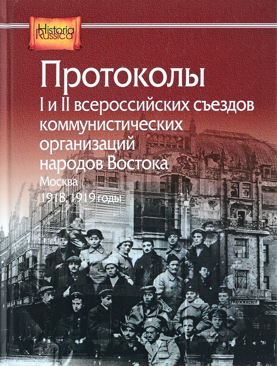 Протоколы I и II всероссийских съездов коммунистических организаций народов Востока, Москва, 1918, 1919 годы