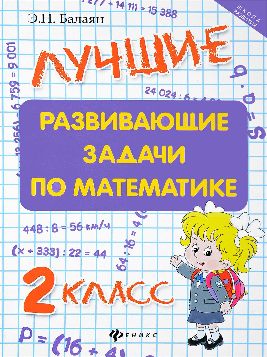 Э. Н. Балаян Математика. 2 класс. Лучшие развивающие задачи