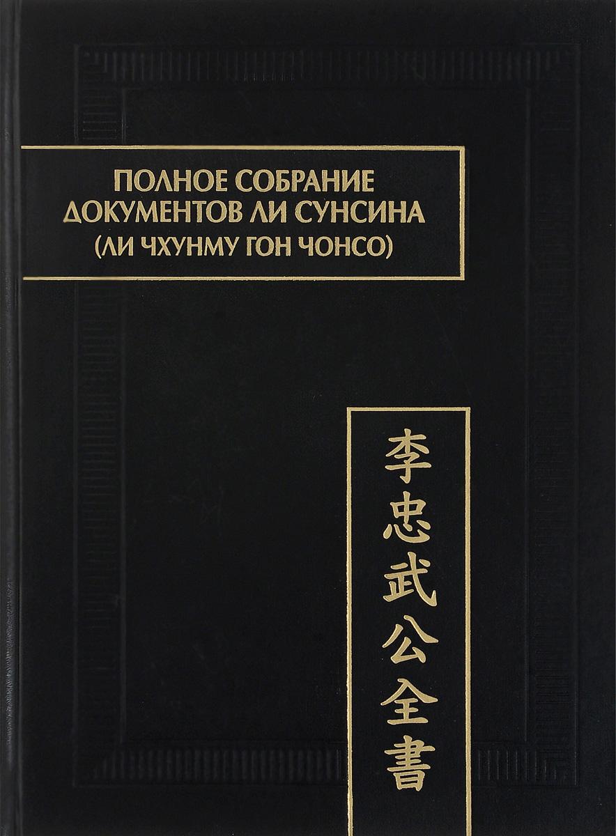 Полное собрание документов Ли Сунсина (Ли Чхунму гон чонсо). Раздел
