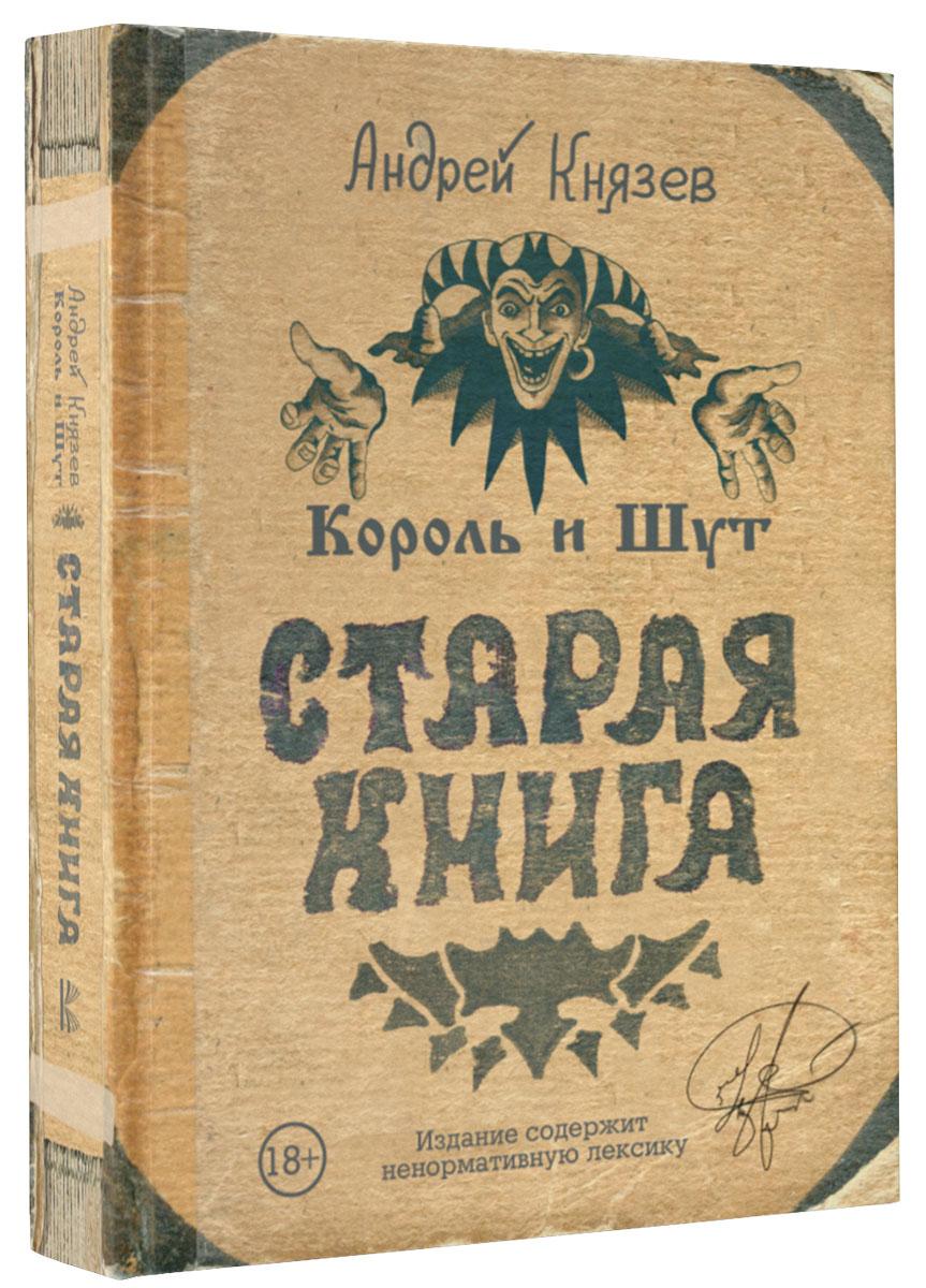 Андрей Князев Король и Шут. Старая книга