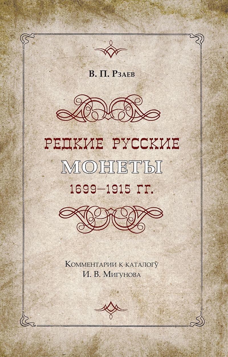 Редкие русские монеты 1699-1915 годов