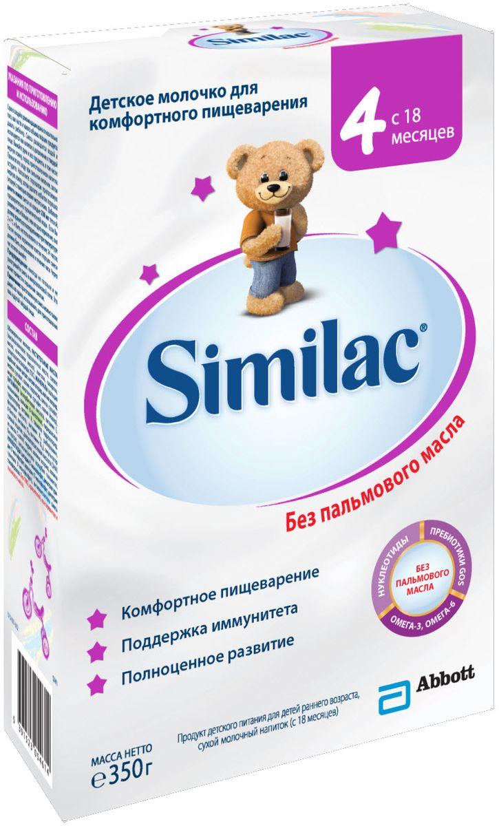 Similac 4 молочко детское с 18 месяцев, 350 г