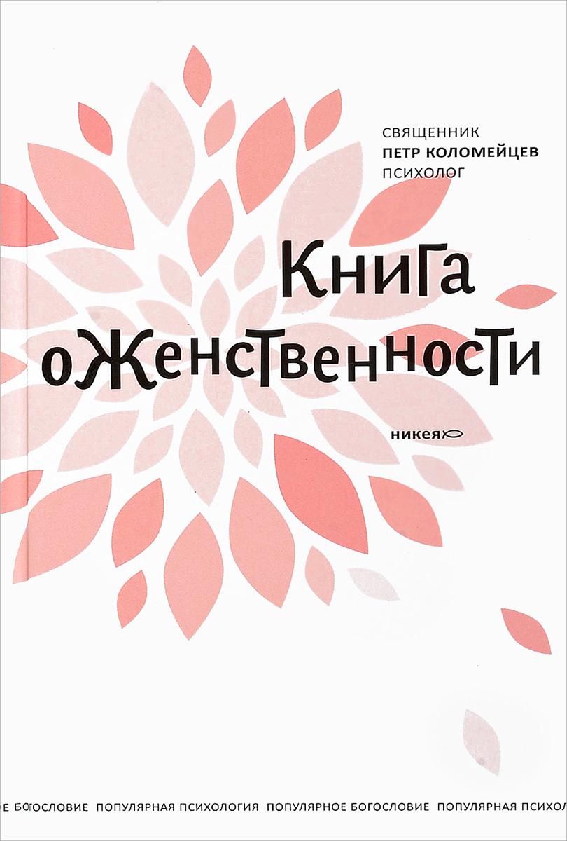 Священник Петр Коломейцев Книга о женственности