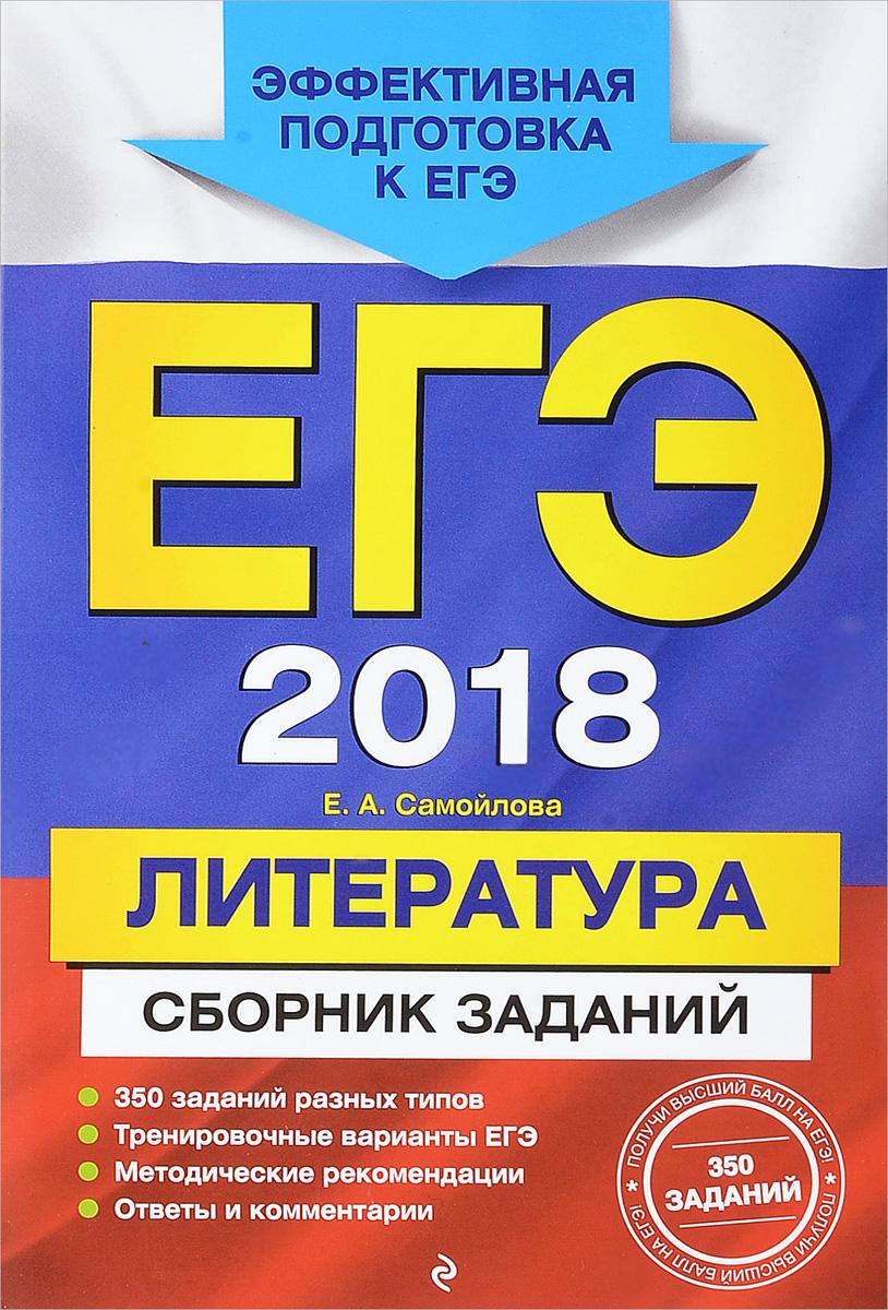 Е. А. Самойлова ЕГЭ-2018. Литература. Сборник заданий